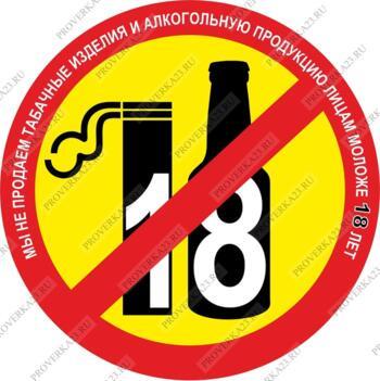 Мы не продаем табачные изделия лицам моложе 18 лет картинка какие сигареты с кнопкой купить за 100 рублей